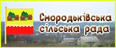 Смородьківська сільська рада  Куп'янського району Харківської області