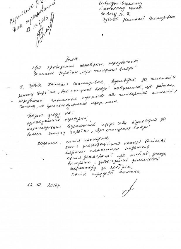 """Альбом: Заходи щодо виконання вимог Закону України """"Про очищення влади"""""""